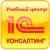 """Учебный центр """"1С Консалтинг"""""""